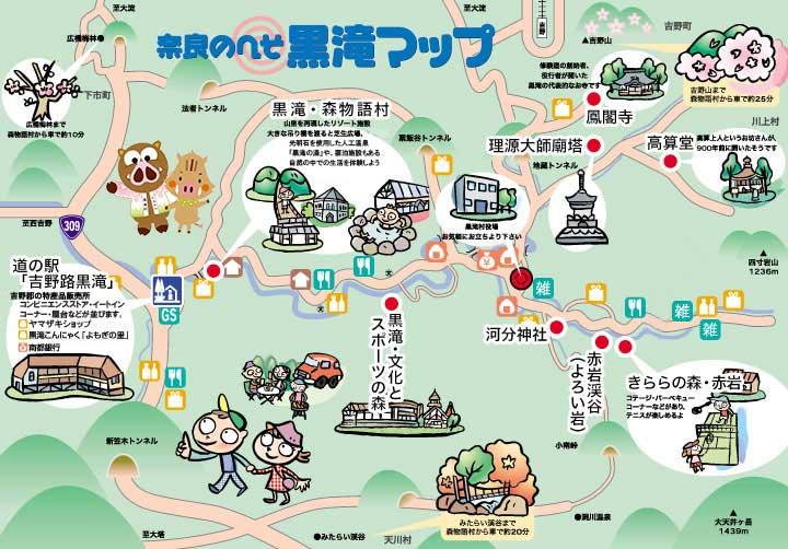 奈良のへそ 黒滝マップ